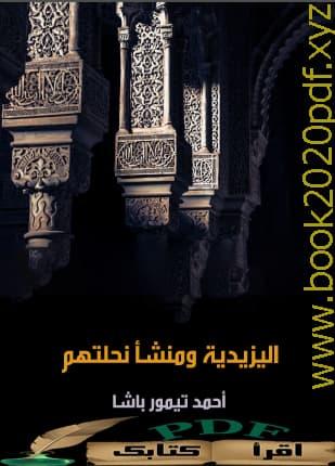 تحميل وقراءة كتاب اليزيدية ومنشأ نحلتهم بصيغة pdf مجانا بروابط مباشرة