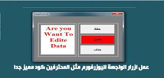 اكسيل | كيفية عمل ازرار للواجهة لليوزرفورم مثل المحترفيين    Excel Vba | Change back color button Automatically