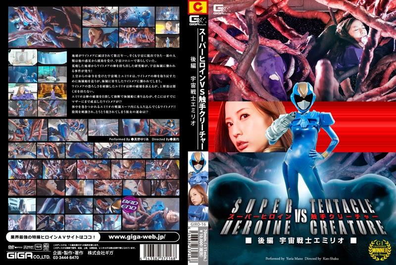 GIRO-16 Galaxy Fighter Emilia – Pahlawan Tremendous vs. Makhluk Tentakel