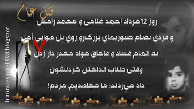 مجاهد شهید احمد علامی که در آمل در ملا عام در ۱۲مرداد ۶۷ سر بدار شد