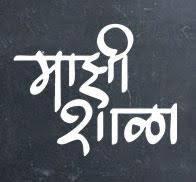 Mazi-shala-nibandh-marathi