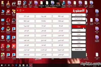 تحميل برنامج الاسطورة التحديث الاخير ostora tv 2021
