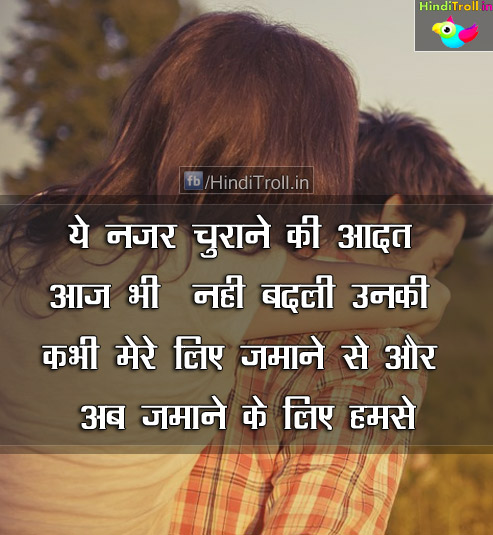 Love Hindi Quotes Wallpaper| Girl Boy LOve Picture