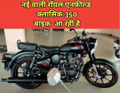 ऐसी दिखेगी नई वाली रॉयल एनफील्ड क्लासिक 350 बाइक