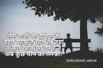 Best Very Sad Alone Status in Hindi For WhatsApp Facebook
