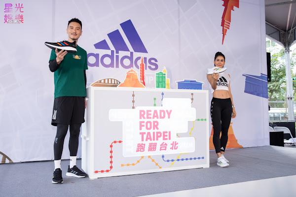 adidas推出城市Online Run,推出12條風格路線,邀請王陽明和雷理莎擔任城市Online Run開跑儀式嘉賓,號召全民一起跑翻台北