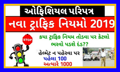 Gujarat New Traffic Rules Official Circular