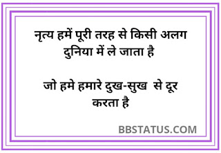 funny dance quotes in hindi