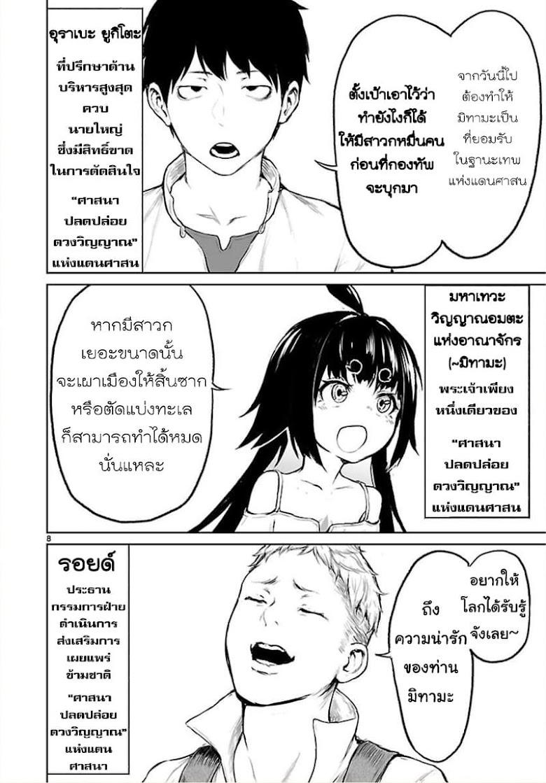 Kami Naki Sekai no Kamisama Katsudo - หน้า 8