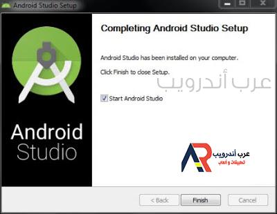 تحميل اندرويد استديو لصنع برامج وتطبيقات الاندرويد Download Android Studio