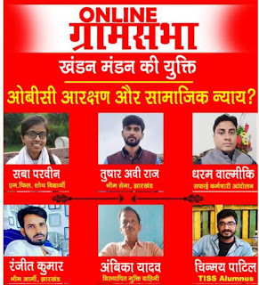 talk-on-obc-reservation
