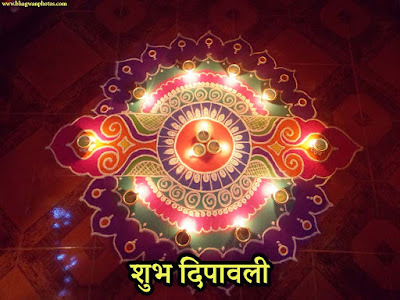 Happy Diwali Wishes With Image