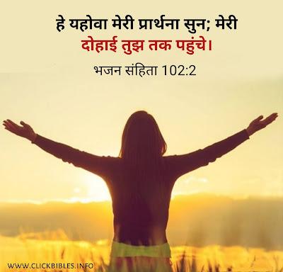 हे यहोवा मेरी प्रार्थना सुन। भजन संहिता 102:2 - Hindi Bible Quotes