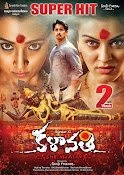 Kalavathi movie wallpapers-thumbnail-3