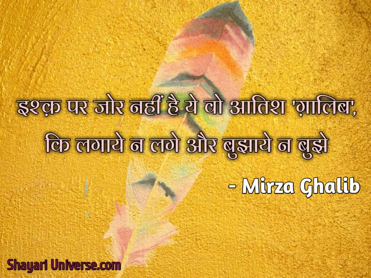 Mirza ghalib shayari in hindi, Ghalib shayari in hindi