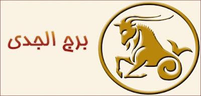 توقعات برج الجدي اليوم السبت 15/8/2020 ماغي فرح