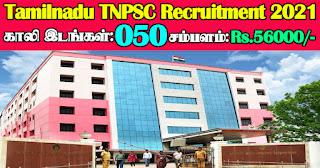 TNPSC Recruitment 2021 50 Assistant Public Prosecutor Posts