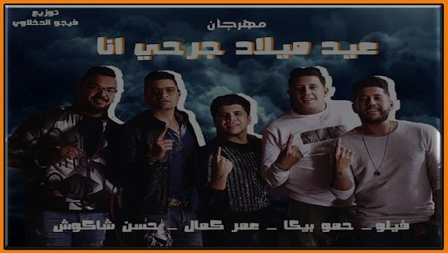 عمر كمال يكشف  حقيقة تقديم مهرجان عيد ميلاد جرحي أنا مع حسن شاكوش وحمو بيكا