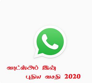 வாட்ஸ்அப் இன்  புதிய வசதி 2020