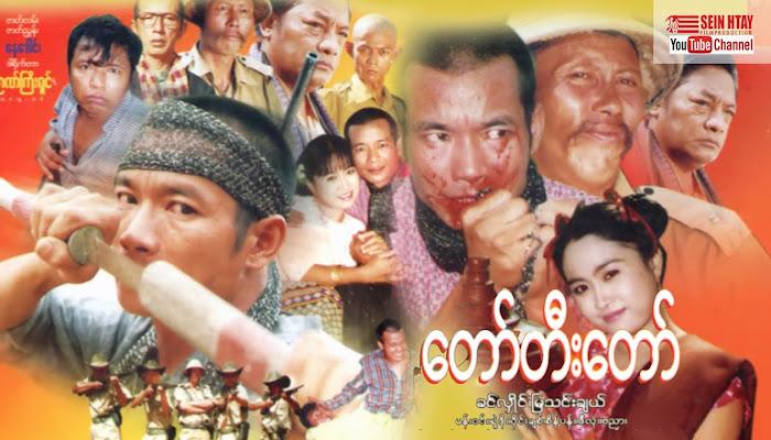 Myanmar Movie Name - Taw Tee Taw