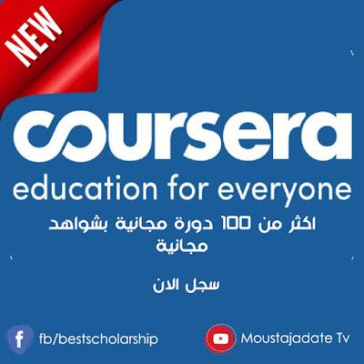 لتنمية الدات قم بالتسجيل في اكثر من 100 دورة مجانية على منصة  Coursera | شواهد مجانية