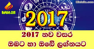 2017 Lagna palapala