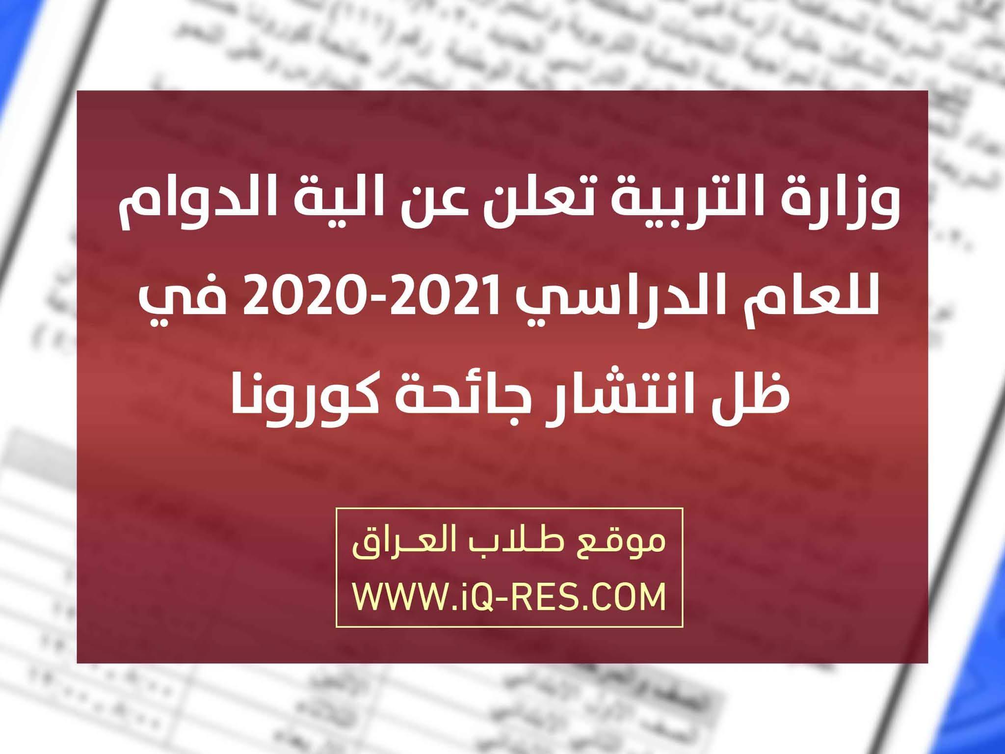 التربية تعلن عن الية الدوام للعام الدراسي 2020-2021 في ظل جائحة كورونا %25D8%25A7%25D9%2584%25D9%258A%25D8%25A9%2B%25D8%25A7%25D9%2584%25D8%25AF%25D9%2588%25D8%25A7%25D9%2585%2B2020-2021