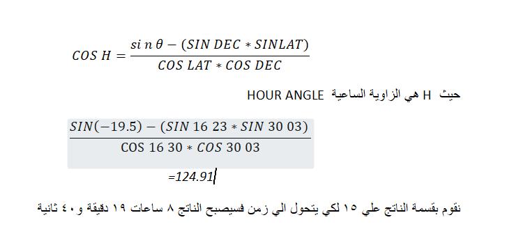 معادلة حساب موعد صلاة الفجر