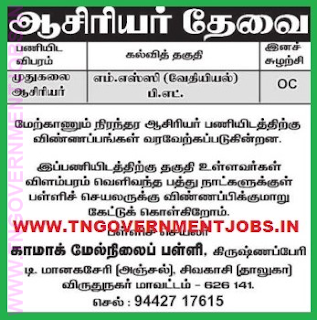 kamak-hr-sec-school-sivakasi-pg-teacher-chemistry-recruitment-www-tngovernmentjobs-in