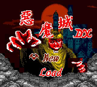 【GBC】惡魔城DX,FC經典大作移植遊戲!
