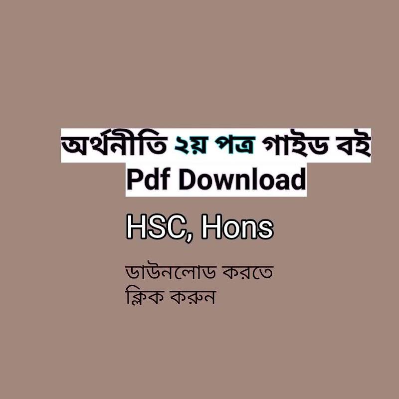 অর্থনীতি ২য় পত্র গাইড Pdf Download একাদশ শ্রেণী