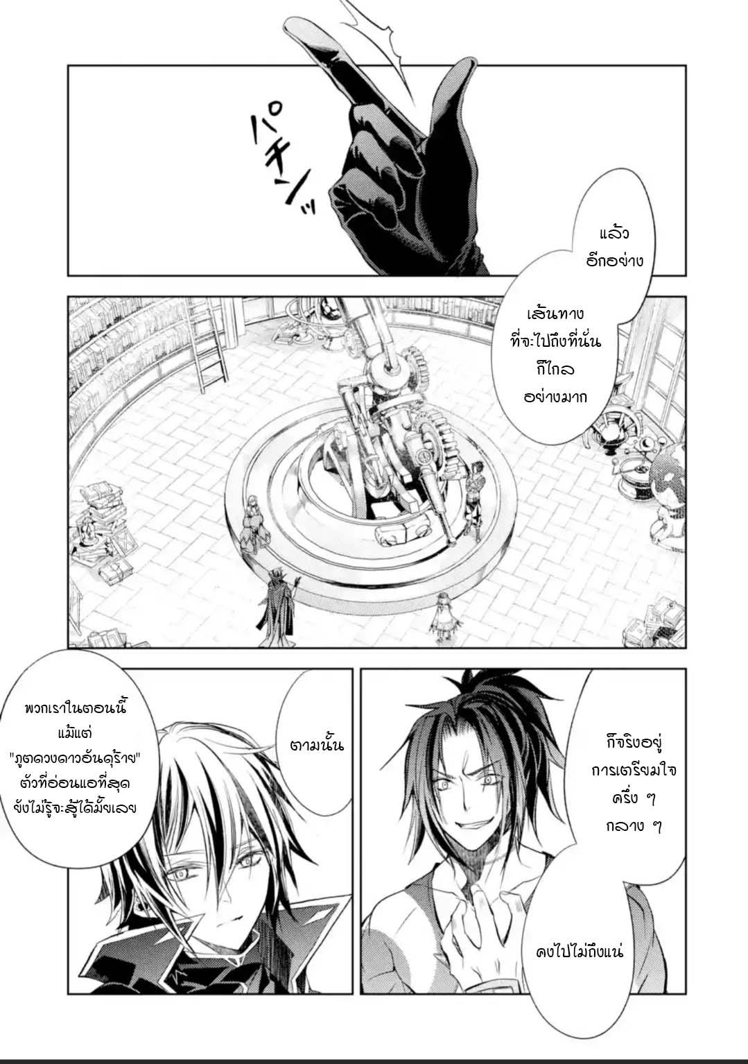 อ่านการ์ตูน Senmetsumadou no Saikyokenja ตอนที่ 8.2 หน้าที่ 6