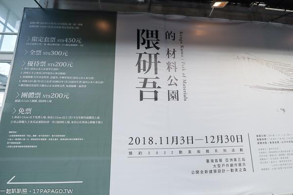 2018台中聖誕節活動,勤美術館,隈研吾的材料公園