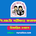 PSC Exam Result 2019 [Primary and Ebtedayee]