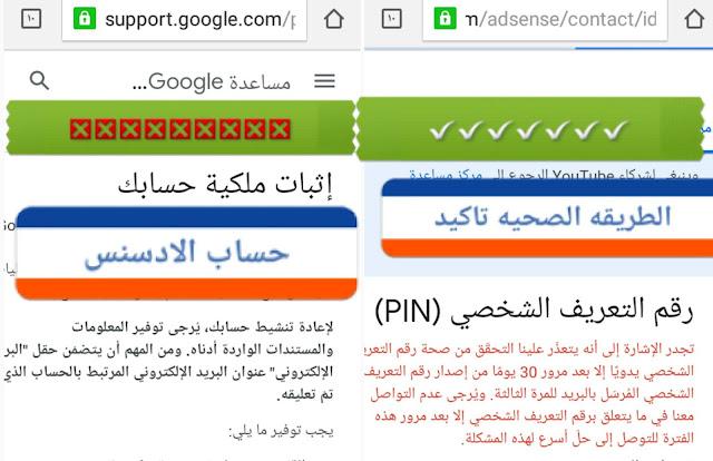 تاكيد حساب ادسنس بلبطاقه الشخصيه الطريقه الصحيه