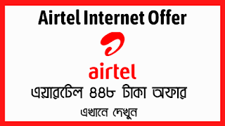 Airtel 448 Tk Offer