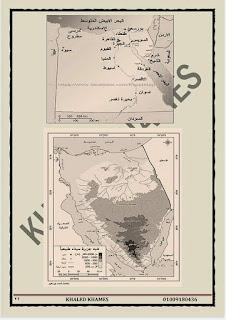 أهم مراجعة وتلخيص الجغرافيا أولى ثانوي ترم اول 2020 للاستاذ خالد خميس
