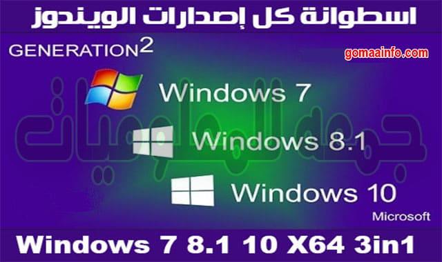 تحميل اسطوانة كل إصدارات الويندوز | All Windows 7-8.1-10 x64 | مارس 2020