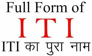 How To ITI Full Form In Hindi 2021 आईटीआई का फुल फॉर्म क्या है