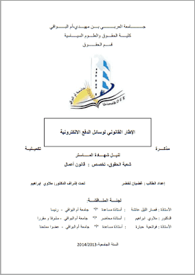 مذكرة ماستر: الإطار القانوني لوسائل الدفع الالكترونية PDF