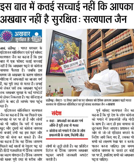 इस बात में कतई सच्चाई नहीं कि आपका अखबार नहीं है सुरक्षित: सत्य पाल जैन | कहा, कोरोना को भगाने में देश के लोग प्रधानमंत्री नरेंद्र मोदी के साथ, मिलेगी जीत