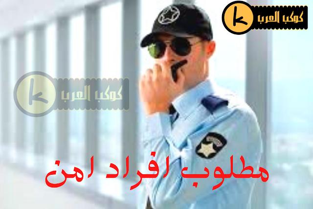 مطلوب افراد امن في اكبر الشركات براتب يصل الي 3500 جنية | وظائف افراد امن في مصر