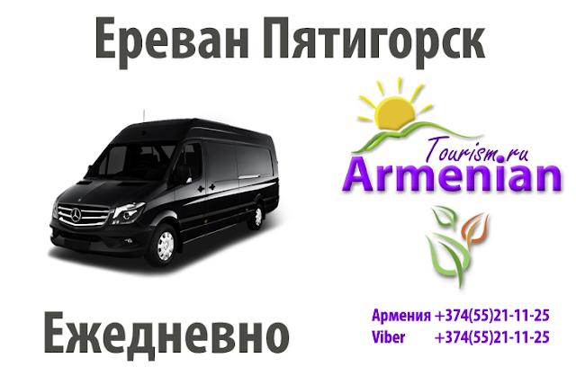 Автобус Ереван Пятигорск