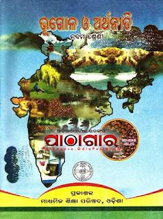Geography Odia 9th Class Book Pdf, odia 9th class book pdf