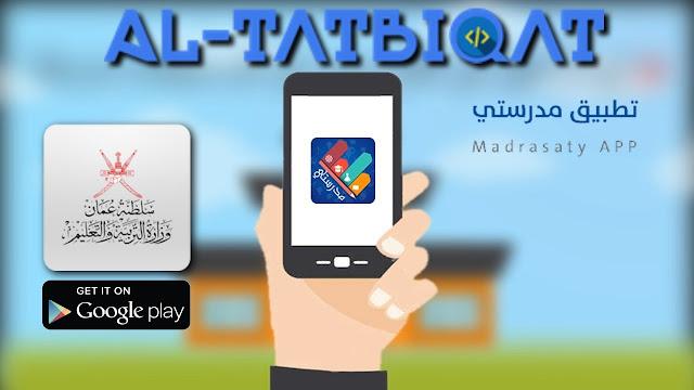 تحميل تطبيق مدرستي سلطانة عمان للدراسة عن بعد