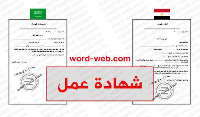افادة عمل بالعربي