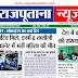 राजपूताना न्यूज ई-पेपर 5 अप्रैल 2020 डिजिटल एडिशन