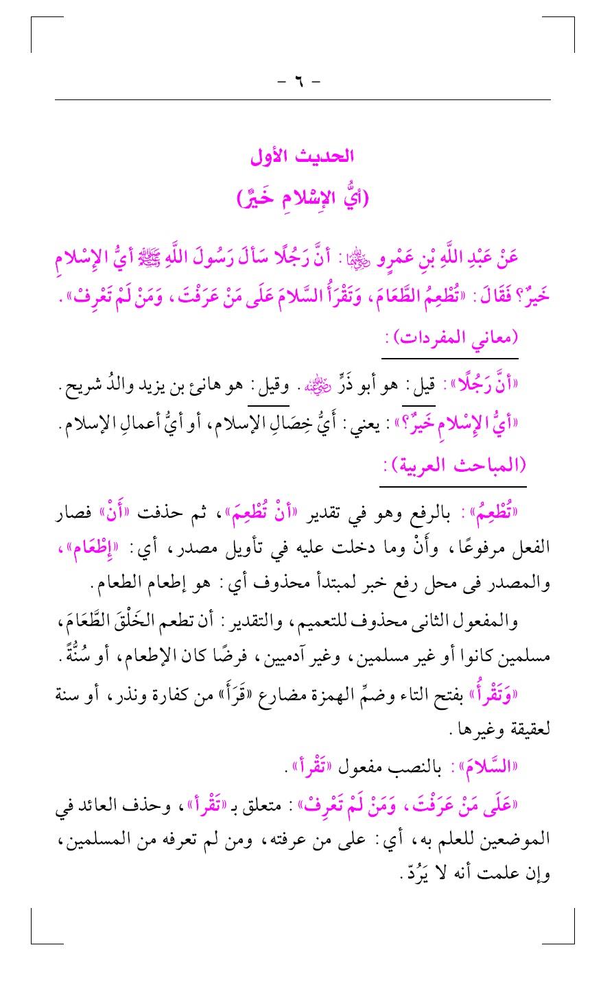 تحميل كتاب الثقافة الاسلامية المستوى الثالث pdf