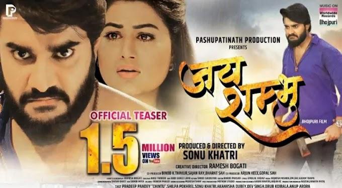 Jai Shambhu (Pradeep Pandey Chintu) Wiki Bhojpuri Movie Trailer, Cast, Poster, Songs
