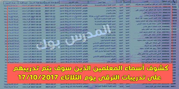 كشوف أسماء المعلمين الذين سوف يتم تدريبهم على تدريبات الترقى يوم الثلاثاء 17/10/2017